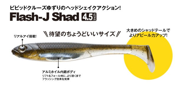 flash-j-shad4.5-main.jpg