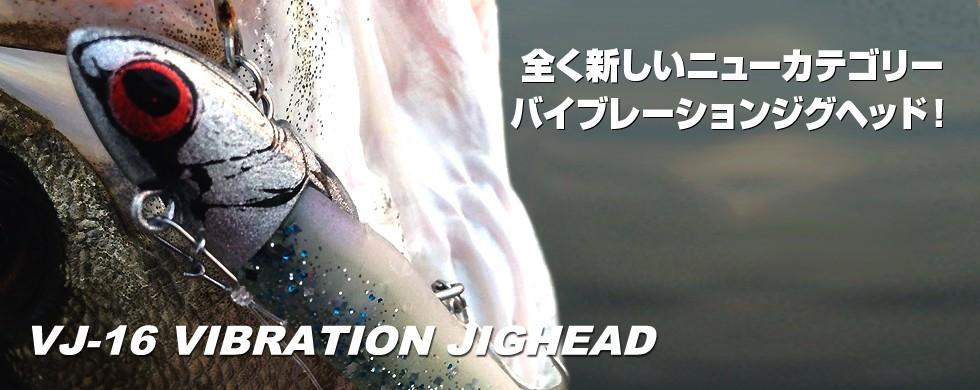 Coreman VJ-16 Vibration Jig Head
