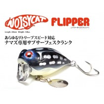 Megabass Noisy Cat Flipper